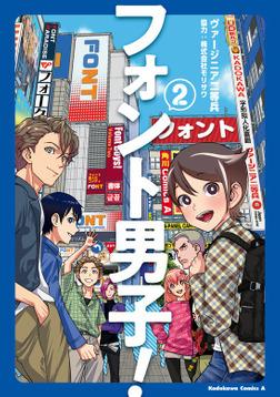 フォント男子! (2)-電子書籍
