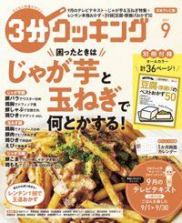 【日本テレビ】3分クッキング 2021年9月号