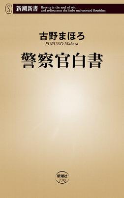 警察官白書(新潮新書)-電子書籍