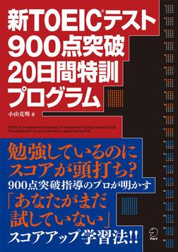 [音声DL付]新TOEIC(R)テスト 900点突破 20日間特訓プログラム-電子書籍