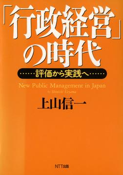 「行政経営」の時代 : 評価から実践へ-電子書籍