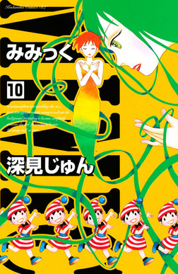 みみっく(10)-電子書籍
