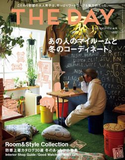 THE DAY No.14 2015 Winter Issue-電子書籍