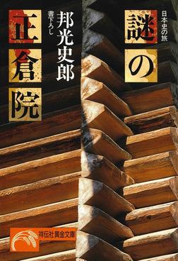 謎の正倉院-電子書籍