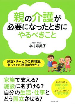 親の介護が必要になったときにやるべきこと 施設・サービスの利用法、やっておく準備がわかる-電子書籍