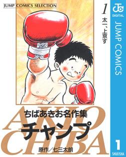 ちばあきお名作集 チャンプ 1-電子書籍