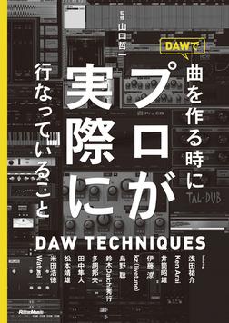 DAWで曲を作るときにプロが実際に行なっていること-電子書籍