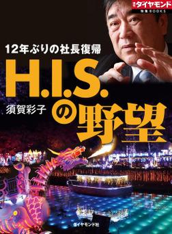 H.I.S.の野望-電子書籍