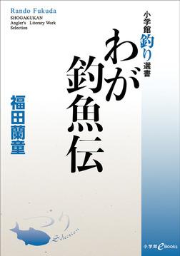 わが釣魚伝-電子書籍