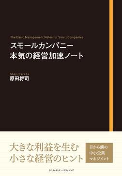 スモールカンパニー 本気の経営加速ノート-電子書籍
