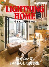 別冊Lightning Vol.200 ライトニング・ホーム