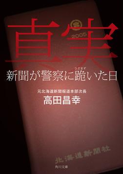 真実 新聞が警察に跪いた日-電子書籍