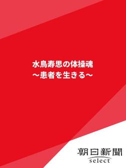水鳥寿思の体操魂 ~患者を生きる~-電子書籍