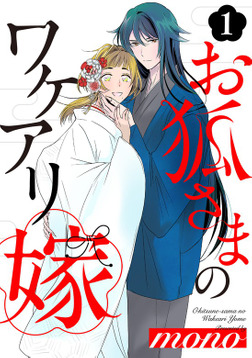 お狐さまのワケアリ嫁(1)-電子書籍