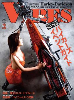 VIBES【バイブズ】2017年3月号-電子書籍
