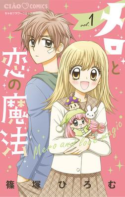 メロと恋の魔法(1)-電子書籍