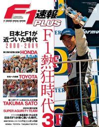 F1速報PLUS vol.36