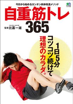 自重筋トレ365-電子書籍