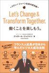 働くことを楽しもう。ゴディバ ジャパン社長の成功術