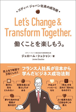 働くことを楽しもう。ゴディバ ジャパン社長の成功術-電子書籍