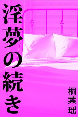 淫夢の続き-電子書籍