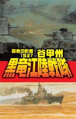 覇者の戦塵1937 黒竜江陸戦隊-電子書籍