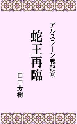 アルスラーン戦記13蛇王再臨-電子書籍