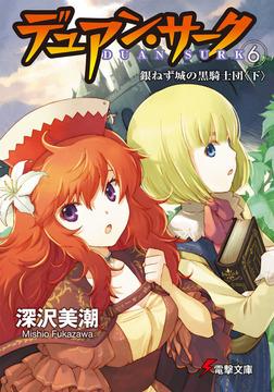 デュアン・サーク(6) 銀ねず城の黒騎士団<下>-電子書籍