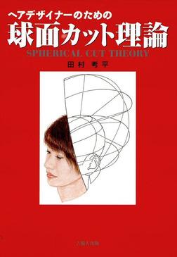 ヘアデザイナーのための球面カット理論-電子書籍