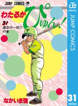 わたるがぴゅん! 31-電子書籍