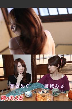 隣の美人妻 香坂めぐ 結城みさ ウチの母ちゃんと嫁の秘密(後編)-電子書籍