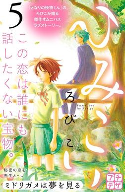 ひみこい プチデザ(5)-電子書籍