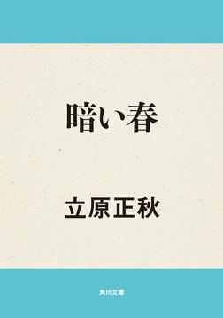 暗い春-電子書籍