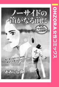 ノーサイドの笛がなる前に 【単話売】(OHZORA 女性コミックス)