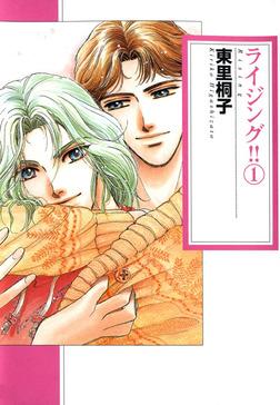ライジング!! 1巻-電子書籍