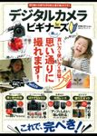 100%ムックシリーズ デジタルカメラ for ビギナーズ