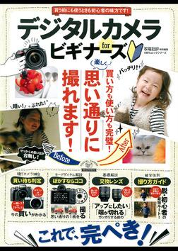 100%ムックシリーズ デジタルカメラ for ビギナーズ-電子書籍