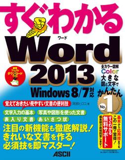 すぐわかる Word 2013 Windows 8/7対応-電子書籍