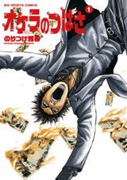 オケラのつばさ(1)-電子書籍