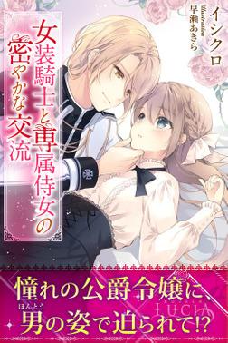 女装騎士と専属侍女の密やかな交流01-電子書籍