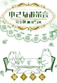 小さなお茶会 完全版 第5集