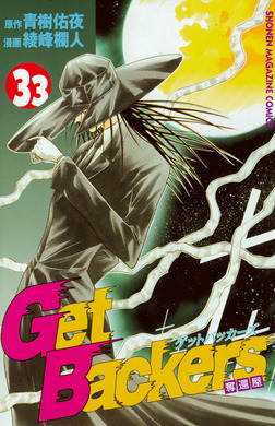 GetBackers-奪還屋-(33)-電子書籍