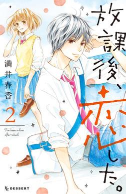 放課後、恋した。(2)-電子書籍