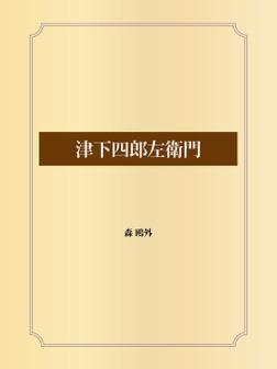 津下四郎左衛門-電子書籍