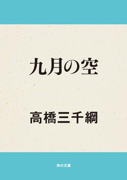 九月の空-電子書籍