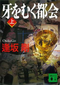 牙をむく都会(上)-電子書籍