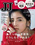 JJ(ジェイ・ジェイ) 2017年 11月号