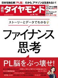 週刊ダイヤモンド 18年9月15日号