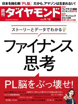 週刊ダイヤモンド 18年9月15日号-電子書籍