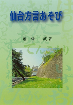 仙台方言あそび-電子書籍